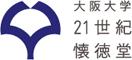 大阪大学 21世紀懐徳堂