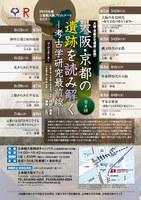 大阪・京都文化講座2015年度前期ちらし