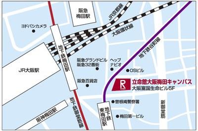 立命館大阪梅田キャンパス