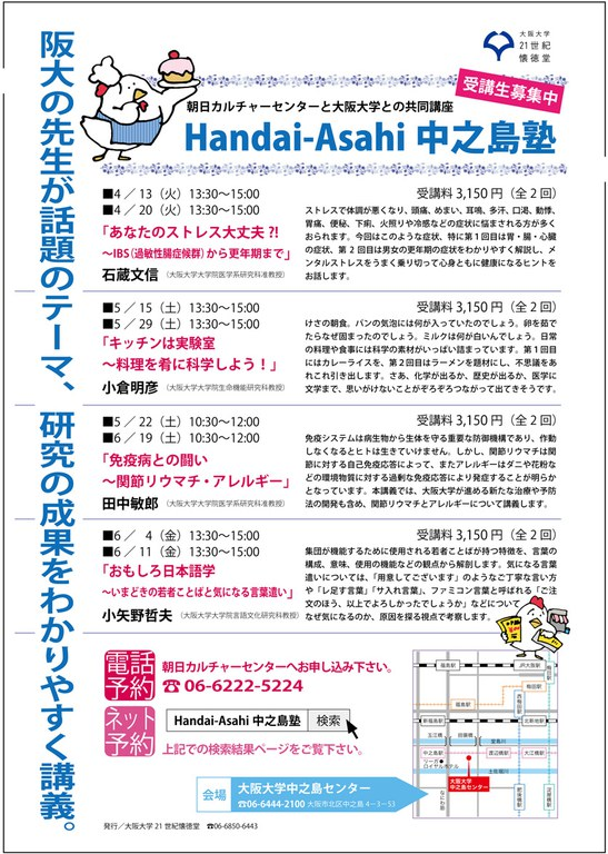 Handai-Asahi中之島塾2010年度4月期チラシ
