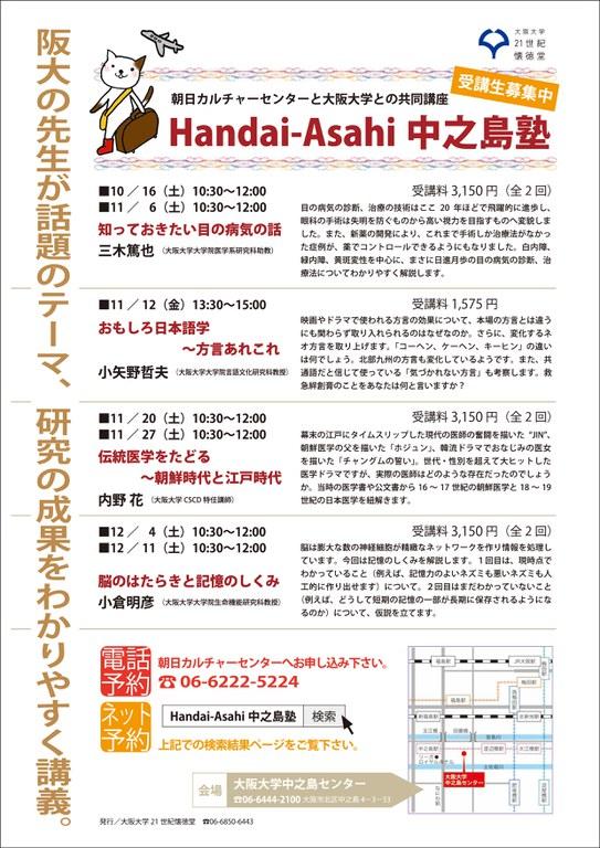 Handai-Asahi中之島塾2010.10
