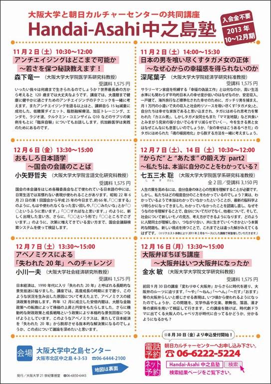 Handai-Asahi中之島塾2013.10~12