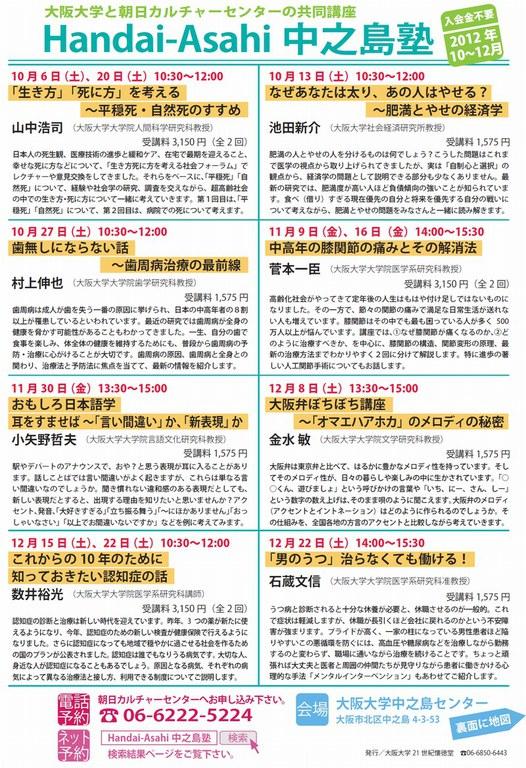 Handai-Asahi中之島塾2012.10~12