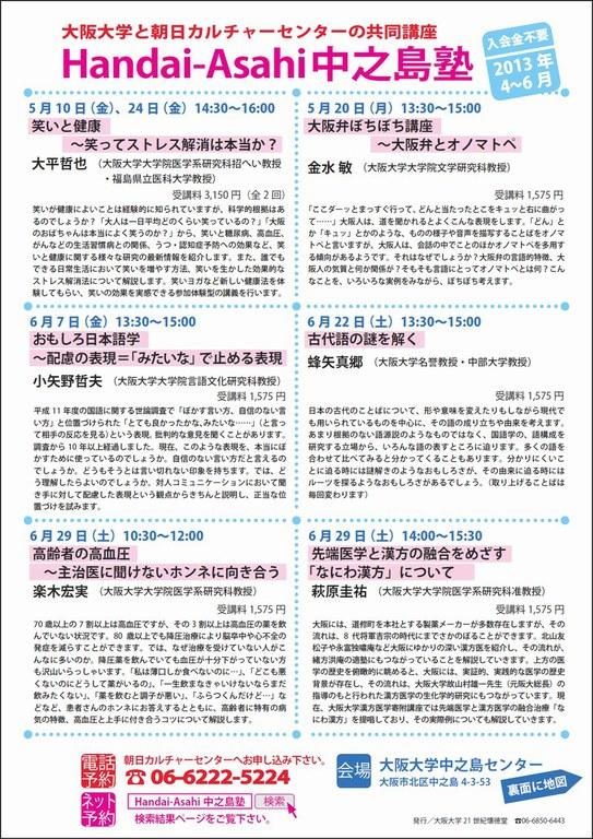 Handai-Asahi中之島塾2013.4~6