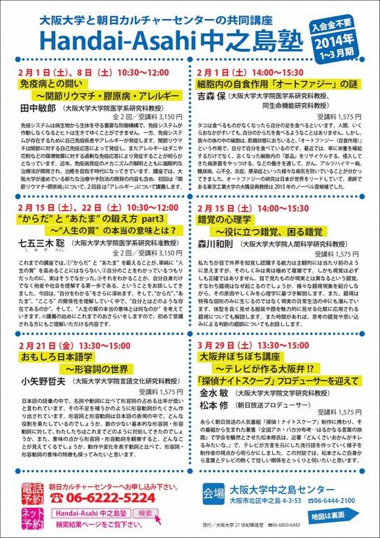 Handai-Asahi中之島塾2014.1~3