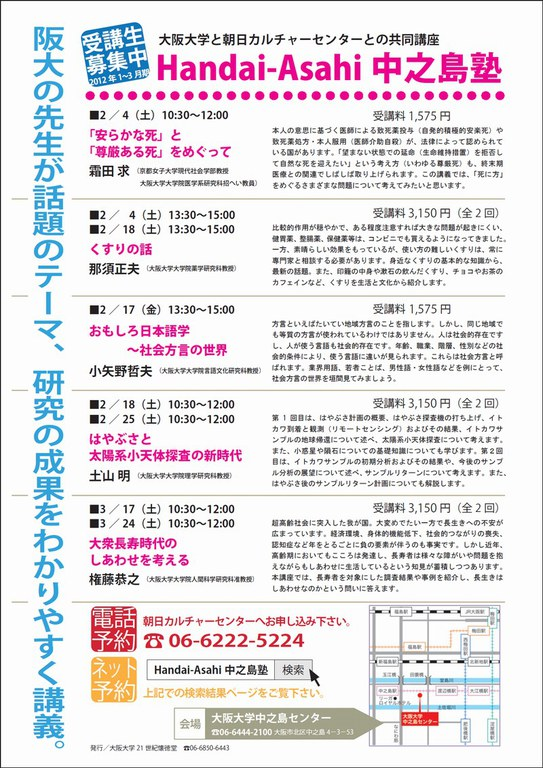 Handai-Asahi中之島塾2012.1~3