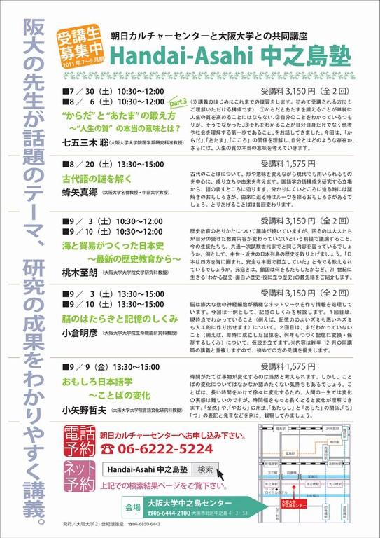 Handai-Asahi中之島塾2011.7~9
