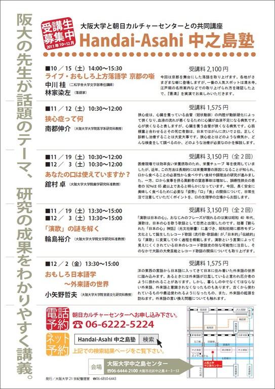 Handai-Asahi中之島塾2011.10~12