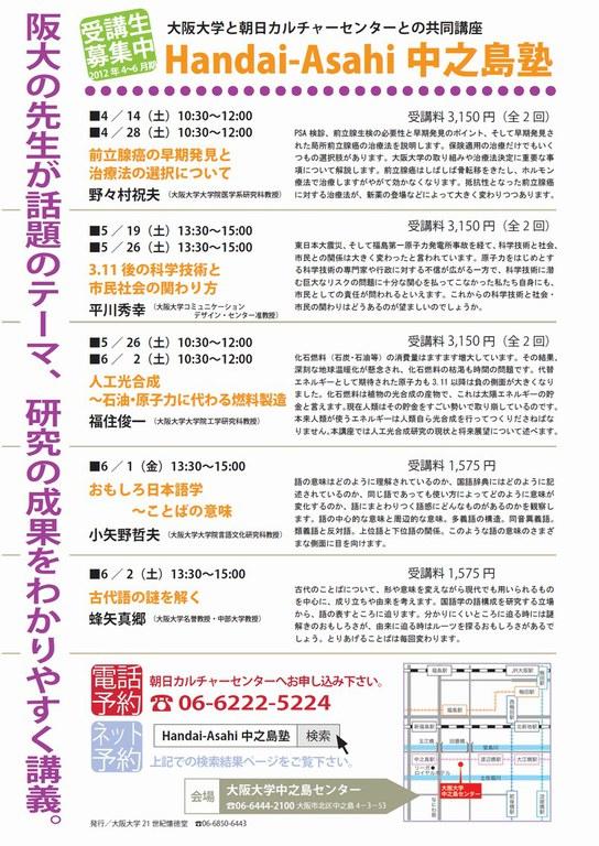 Handai-Asahi中之島塾2012.4~6