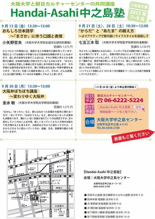 Handai-Asahi中之島塾2013.7~9