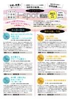 2015年度後期i-spot講座