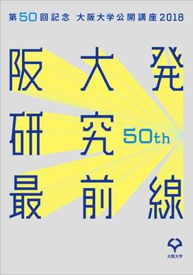 第50回大阪大学公開講座イメージ