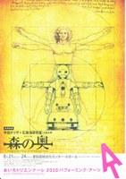 「イシバシ・ハンダイ映画祭2010」記念イベント・「ロボット版『森の奥』」上演記録上映会