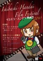 「イシバシ・ハンダイ映画祭2010」授賞式