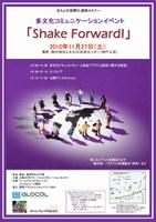 多文化コミュニケーションイベント「Shake Forward!」