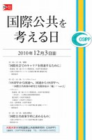 『国際公共を考える日』講演およびトークセッション