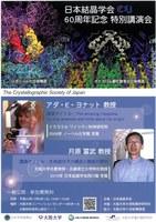 ノーベル化学賞受賞 アダ・E・ヨナット教授も講演!「日本結晶学会60周年記念 特別講演会」