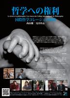 ドキュメンタリー映画「哲学への権利―国際哲学コレージュの軌跡」上映+討論会のご案内