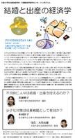 大阪大学社会経済研究所 第7回行動経済学研究センターシンポジウム「結婚と出産の経済学」