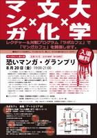 マンガカフェ6「恐いマンガ・グランプリ」