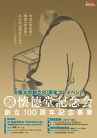 堺屋太一氏が基調講演/総合探求21世紀市民の「学びのかたち」―懐徳堂記念会のこれまでの100年とこれからの100年―