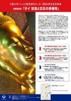 大阪大学バンコク教育研究センター開設5周年記念事業 連続講演会「タイ 社会と文化の多様性」