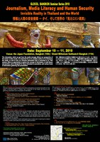 GLOCOL BANGKOK Seminar Series 2010 1回目 情報と人間の安全保障 ─ タイ、そして世界の「見えにくい現実」