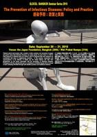 GLOCOL BANGKOK Seminar Series 2010 2回目 感染予防:政策と実践