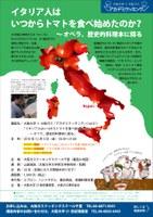 大阪大学×大阪ガス「アカデミクッキング」/第3回「イタリア人はいつからトマトを食べ始めたのか?~オペラ、歴史的料理本に探る」(好評につき受付終了)