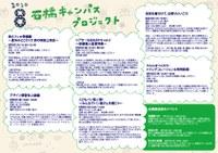 「石橋キャンパスプロジェクト」2010年8月のプログラム
