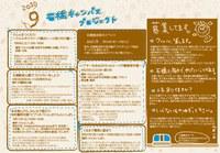 「石橋キャンパスプロジェクト」2010年9月のプログラム