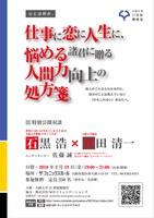 石黒浩×鷲田清一特別公開対談「心とは何か。」
