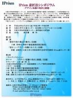 IPrism意匠法シンポジウム―デザイン保護の現状と課題―