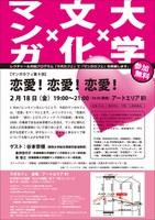 マンガカフェ9「恋愛!恋愛!恋愛!」(ラボカフェ)
