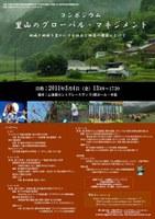 里山のグローバル・マネジメント:地域と地球を豊かにする社会と経済の構築にむけて