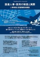 「国連人事・採用の制度と実際-人事制度と国連職員体験談」 FIELDOキャリアワークショップ(2)