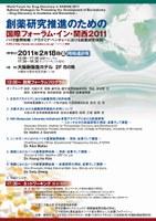 創薬研究推進のための国際フォーラム・イン・関西 2011 バイオ振興戦略 -アカデミア・ベンチャーにおける創薬研究体制-