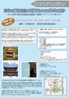 日本の歴史文化が研修員に与える学びは何か~JICA大阪・歴史街道推進協議会の連携プログラムから考える