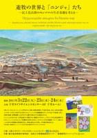 遊牧の世界と「ニンジャ」たち-民主化以降のモンゴルの生存基盤を考える