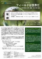 [延期]シンポジウム「フィールドは世界だ:グローバル人材の育成と大学、国連、NGOの取り組み」