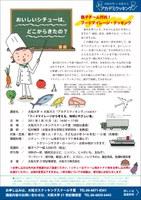 大阪大学×大阪ガス「アカデミクッキング」/vol.4「フードマイレージから考える、地球にやさしい食」