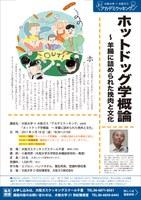 大阪大学×大阪ガス「アカデミクッキング」/vol.6「ホットドッグ学概論~羊腸に詰められた挽肉と文化」(好評につき受付終了)