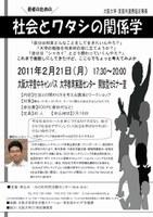 [大阪大学・箕面市連携協定事業]若者のための社会とワタシの関係学