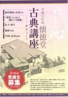 平成23年度懐徳堂古典講座 -基本コース-