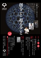 大阪大学シンポジウム 創ること 超えること(2013年3月24日(日)開催)