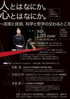 第6回大阪大学・大阪音楽大学ジョイント企画「人とはなにか。心とはなにか。〜芸術と技術、科学と哲学の交わるところ」