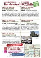 [Handai-Asahi中之島塾]麦の酒の歴史と中之島界隈