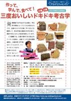大阪大学×大阪ガス「アカデミクッキング」作って、学んで、食べて! 三度おいしいドキドキ(土器土器)考古学
