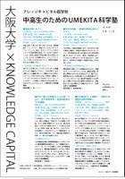 大阪大学×KNOWLEDGE CAPITAL「LIVE「超ひも理論をパパに習ってみた 天才物理学者・浪速阪教授の70分講義」」