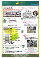 ひらめき☆ときめきサイエンス「ものづくり道場:放射線検出器を作ってみよう!」